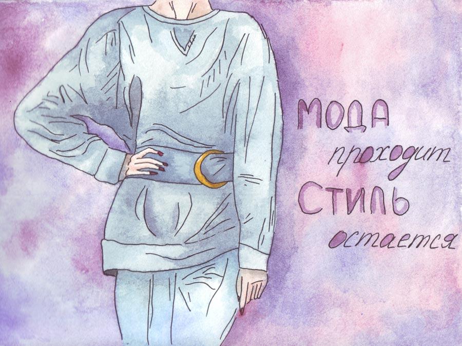 Акварель: стиль одежды
