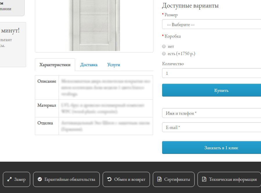 Заказ в 1 клик в OpenCart