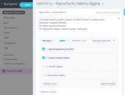 Скриншот онлайн CRM Bitrix24.ru