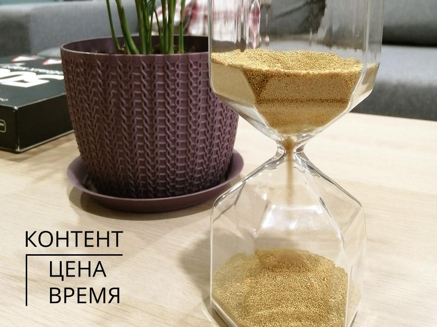 Контент время и цена